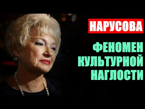Нaрусова - феномен культурной наглости!