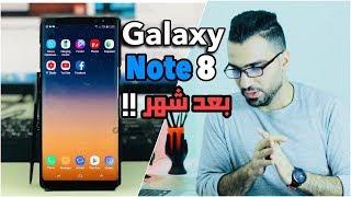 نوت 8 بعد شهر من الاستخدام !! Galaxy Note 8