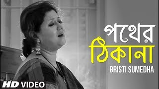 Pother Thikana Nei Jana ft. Bristi Sumedha | Adhunik Bangla Gaan | Folk Studio 2018