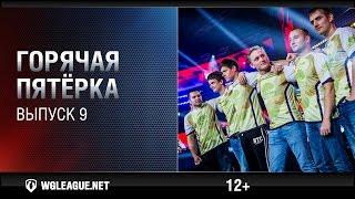 Горячая пятёрка: сезон II 2015–2016. Выпуск 9: прыжки со скалы на арту!