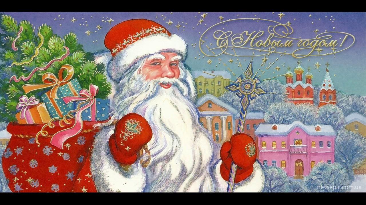 Новогодняя открытка дед мороз смотрит в окно