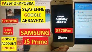 Разблокировка аккаунта google Samsung J5 Prime (1 способ) FRP Bypass Google account samsung G570F