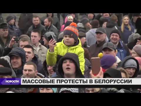 Массовые протесты в Белоруссии
