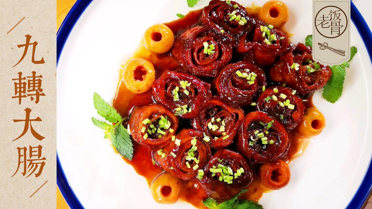 【國宴大師•九轉大腸】甜酸苦辣咸,人生五味,焦香軟嫩,鼎鼎大名的經典魯菜在家就能做 |老飯骨