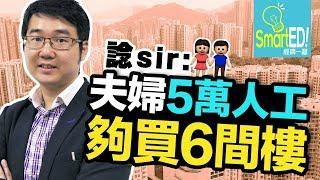 諗sir:夫婦5萬人工夠買6間樓|投資|【諗sir投資教室】