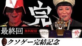 【伝説のクソゲー】実写版ガンダム0079をクソプレイ~最終回~さらばケツアゴシャア~