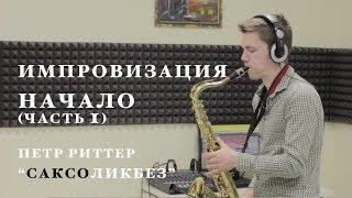 Импровизация на саксофоне. Начало. Уроки саксофона.