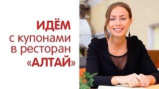 Идем с купонами в русский ресторан Алтай (Скидка 50% и 30%)(, 2015-08-31T12:47:06.000Z)