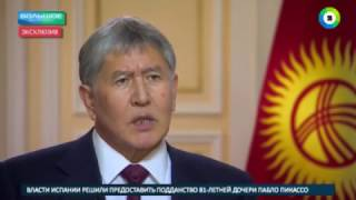 Эксклюзивное интервью Алмазбека Атамбаева телеканалу «Мир»