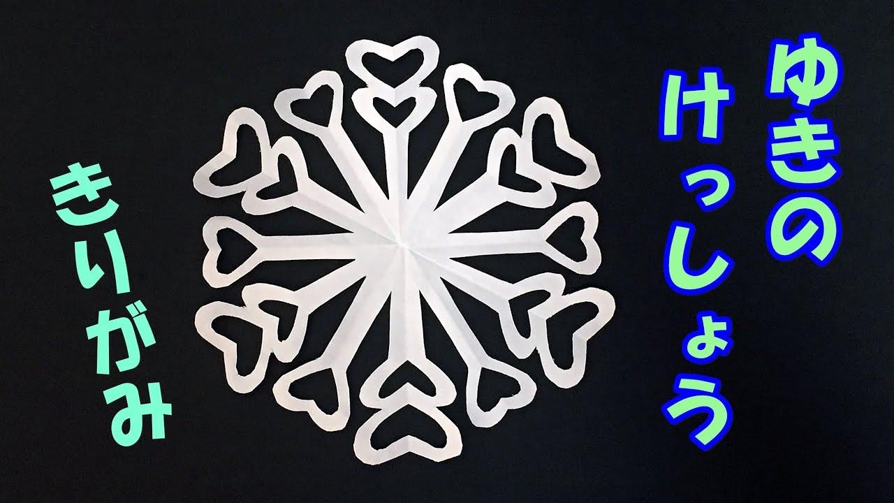 【折り紙】雪の結晶を切り紙で作ろう【音声解説あり】ハートの形の簡単で可愛い切り紙!子供向け