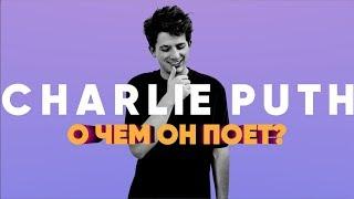 Скачать О чем на самом деле поет Чарли Пут Charlie Puth перевод на русский