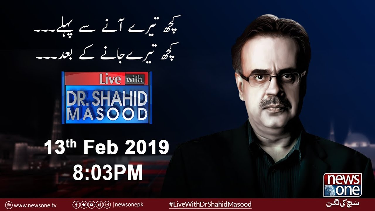 Live with Dr.Shahid Masood | 13-February-2018 | Pm Imran Khan | Saudia Arab | Social Media