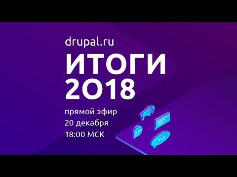 Итоги 2018 года Drupal-сообщества