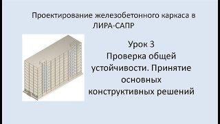 Ж.б. каркас в Lira Sapr. Урок 3. Общая устойчивость. Основные конструктивные решения.