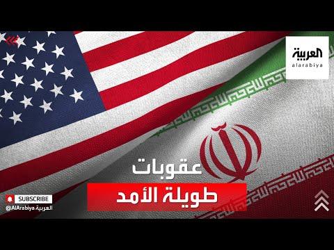 تقرير إيراني: واشنطن تخطط لعقوبات طويلة الأمد  - نشر قبل 10 ساعة