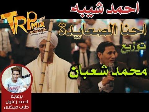 اغنية احمد شيبة احنا الصعايدة من مسلسل نسر الصعيد توزيع