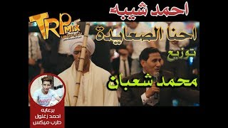 اغنية احمد شيبة احنا الصعايدة من مسلسل نسر الصعيد توزيع درامز  محمد شعبان