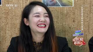 [2020旋转吧假期]关凌挑战无剧本即兴表演| CCTV综艺
