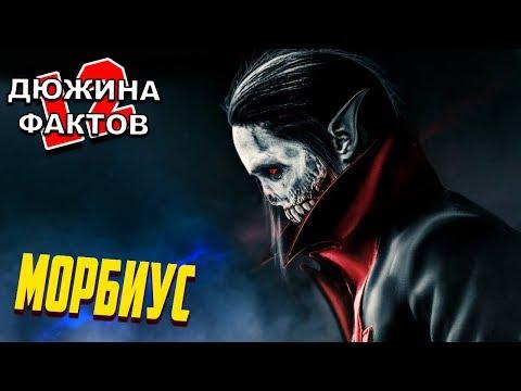 12 Фактов Морбиус Живой Вампир / Тизер Трейлер Морбиус