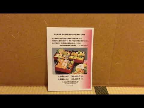 茨城県北 温泉旅館 手作りおせち 宅配