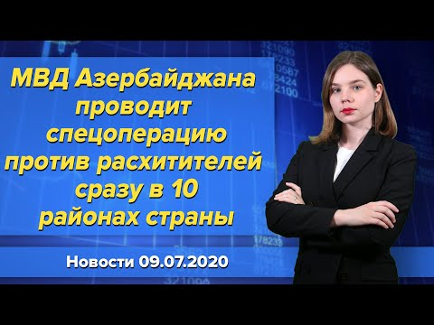 МВД Азербайджана проводит