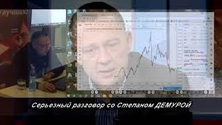 Северный поток накрылся! Будущее Газпрома под вопросом! Степан Демура