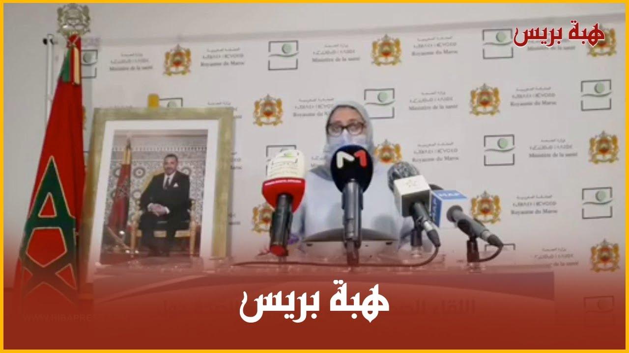 التصريح الصحفي اليومي لوزارة الصحة حول مستجدات مرض كوفيد 19 بالمغرب ليوم الأحد 28 يونيو 2020