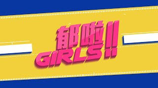 Girls' Talk - 郁啦!Girls