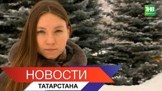 Новости Татарстана 17/01/18 ТНВ