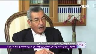 #منارات .. الدكتور عبدالمجيد الشرفي