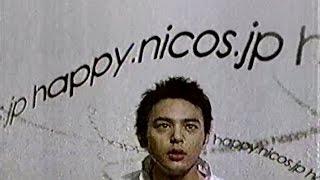 2006年ごろのニコスカードのCMです。妻夫木聡さんが出演されてます。