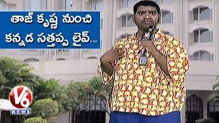 Bithiri Sathi had a satirical conversation with news presenter Savi...