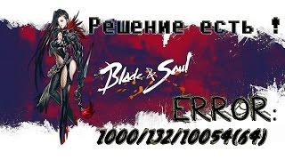 Blade and Soul - Решение ошибки 1000/132/10054 (РАБОЧЕЕ). Win10
