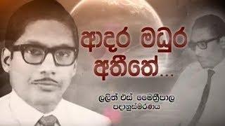 Nomiyena Sihinaya - Lalith S. Maithripala - පදානුස්මරණය | ITN Thumbnail
