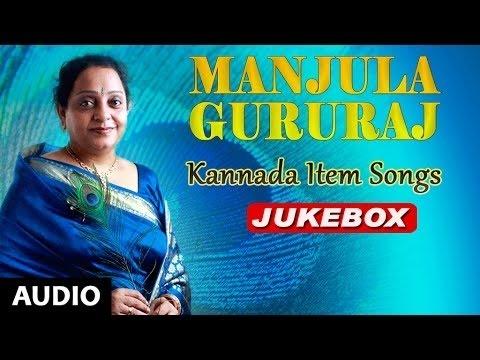 Manjula Gururaj Kannada Item Songs Jukebox || Kannada Hit Songs || Kannada Songs