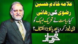 Khadim Hussain Rizvi Bail | Orya Maqbool Jan Analysis | Harf e Raaz