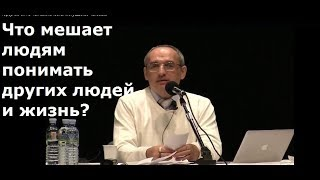 Торсунов О.Г.  Что мешает людям понимать других людей и жизнь?
