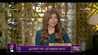 مساء dmc - مداخلة الفنان محمد رمضان .. ورده علي أكاذيب قناة الجزيرة