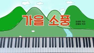 [동요] 가을 소풍 (산들 산들 바람따라 산으로 가자)…