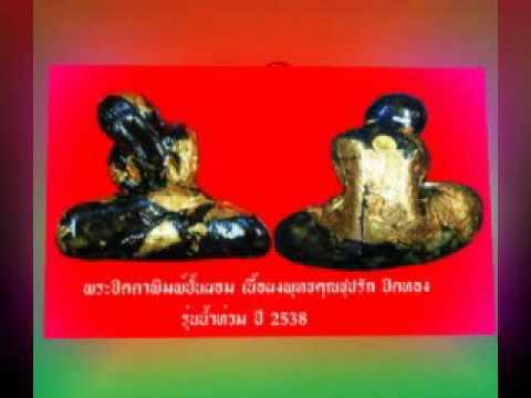 หลวงปู่ทองดำ วัดท่าทอง พระรุ่นน้ำท่วม ปี 2538