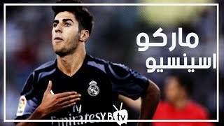 ماركو اسينسو ● مهارات - سرعة - اهداف ● 2016 / 2017
