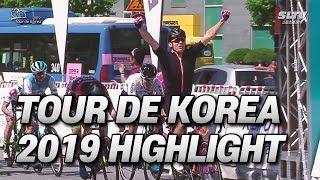 투르드코리아 2019 종합 하이라이트  Tour de …