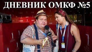 Дневник ОМКФ 2018 №5 - Кино новинки 2018 от