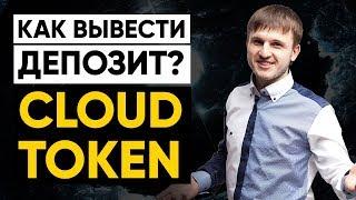 Як Вивести Свій Депозит Cloud Token? Інструкція по Висновку від А до Я!