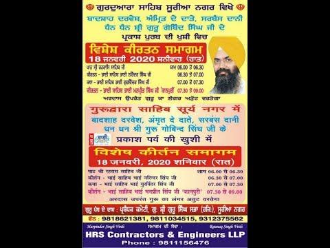 Live-Now-Gurmat-Kirtan-Samagam-From-Suriya-Nagar-Gaziabad-U-P-18-Jan-2020-Kirtan-2020