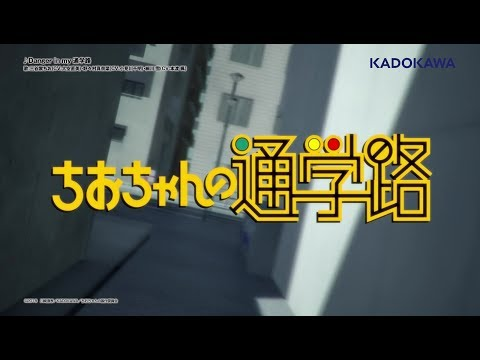 「Danger in my 通学路」の参照動画