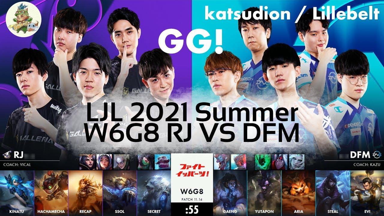Download [GG!]RJ(Recap ジグス) VS DFM(Gaeng アリスター) ハイライト  - LJL 2021 Summer W6G8 by YAMA