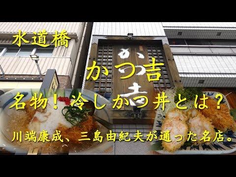 水道橋【かつ吉】の名物「冷しかつ丼」Chilled Pork Cutlet Bowl of KATSUKICHI in Suidobashi.【飯動画】