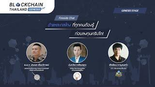ชำแหละกล**** ที่ทุกคนต้องรู้ก่อนลงทุนคริปโต! Blockchain Thailand Genesis 2019