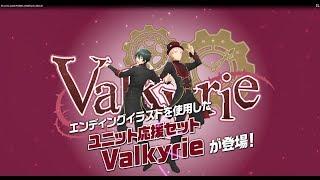 TVアニメ『あんさんぶるスターズ!』公式通販サイト 夢ノ咲学院購買部 ユニット応援セット Valkyrie CM